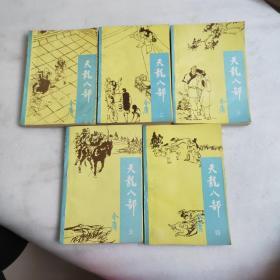 天龙八部(全五册)中国戏剧出版社