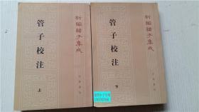 管子校注(上下册) 黎翔凤 撰 中华书局 9787101024838 大32