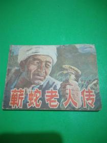 连环画:蕲蛇老人传