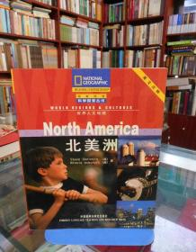 国家地理科学探索丛书:北美洲