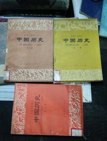 初级中学课本中国历史第一册第三册第四册