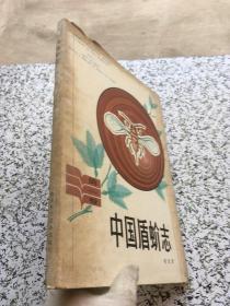 中国盾蚧志(第一卷)