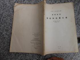 中华人民共和国国家标准形状和位置公差GB1182-1184-80GB1958-80