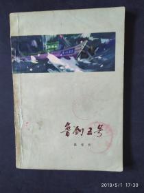 鲁剑五号【渔民海上斗争小说】插图本