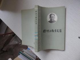 徐特立教育文集 馆藏