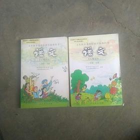 小学语文三年级上,下册(2夲合售),全品