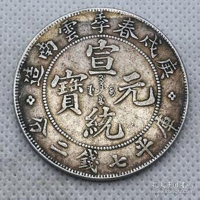 特价秒杀老银元 戊戌春季云南省造宣统元宝库平七钱二分