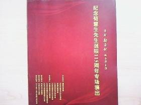 京剧节目单  纪念荀慧生先生115周年专场演出----勘玉钏(赵玉华)