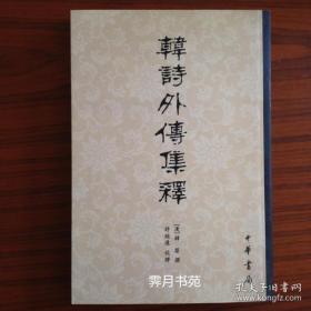 《韩诗外传集释》(繁体竖排版)