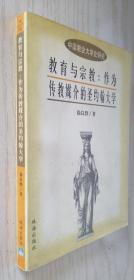 中国教会大学史研究丛书:教育与宗教---作为传教媒介的圣约翰大学 徐以骅 著