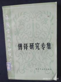 中国当代文学研究资料丛书---傅铎研究专集