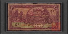 中国垦业银行 民国20年 1元上海 尾37B