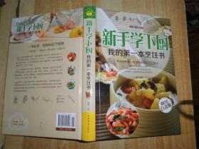 新手学下厨:我的第一本烹饪书(全新修订版)