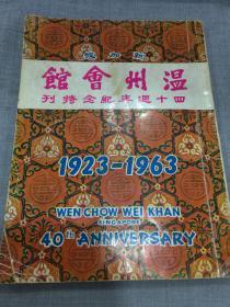 新加坡温州会馆四十周年纪念特刊(1923-1963) 平装