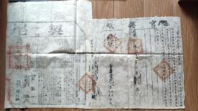 清代地契契约类-----清代咸丰二年山西省芮城县