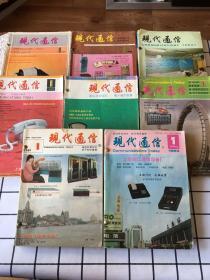 现代通信(1983年3-12期+1984+1985+1986+1987+1988+1989+1993)全12期,共154册合售