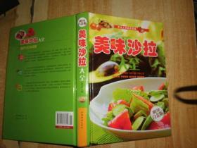 美味沙拉大全(超值全彩白金版)