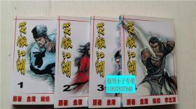 笑傲江湖(1-4册全)金庸 原著 李志清 编绘 无光碟 远方出版社 大32