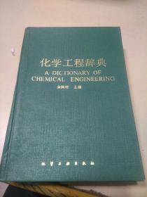化學工程辭典