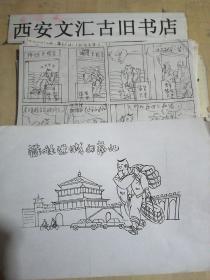 陕西漫画艺术家——冯军荣漫画原稿《稼娃进城闯荡记》 100张左右