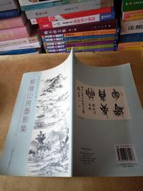 路毓贤书法作品汇编1、柳荫山房墨影集