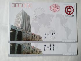 保真!《中国银行成立八十周年》纪念邮资信封2枚合售(行长签名)包邮!
