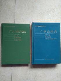 《广东省公路交通史》(第一册古代道路交通,近代道路交通)9品、(第二册:现代公路)85品    (两本合售)