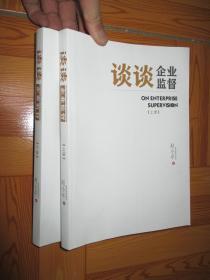 谈谈企业监督(上下册)  【赵小平 签名赠本】  16开