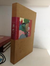 99澳门(珍藏版有外盒 全新未开封)(珍藏编号1187)