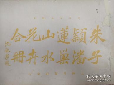 珂罗版《朱子颖潘莲巢山水花卉合册》 清宣统二年(1910)上海世界社发行,后有印王梦楼跋文,封面有修,内页品好