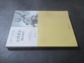 法律英语翻译教程