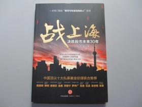 战上海——决胜股市未来30年