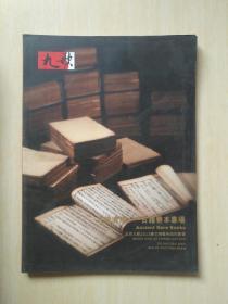 北京九歌2013春文物艺术品拍卖会:古籍遗珍-古籍善本专场