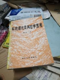系统理论及其哲学思考   魏宏森先生签赠本