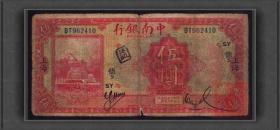 中南银行 民国16年 5元上海 尾410