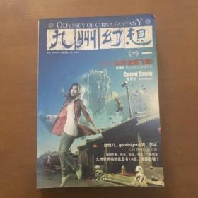 九州幻想十二城记