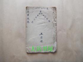 山东省立文登阁  活页文选 王传礼手抄本