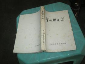 魯迅雜文選   貨號26-3