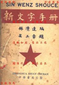 新文字手册-林汉达编-民国中华书局刊本(复印本)