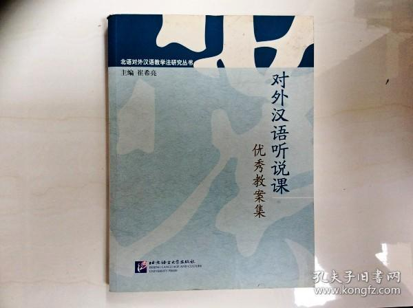 I277570数学对外汉语教学法对外北语--研究汉四上丛书温度说课ppt图片