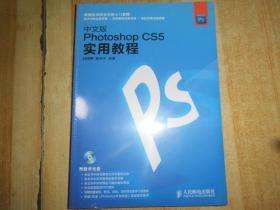 中文版Photoshop CS5实用教程