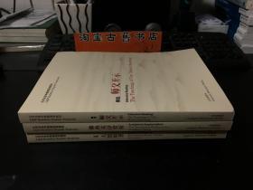 北京龙泉寺佛教英语教材:佛典英译赏析、泛读.大德原著、精读.师父开示(三册合售)