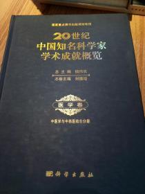 20世纪中国知名科学家学术成就概览·医学卷·中医学与中西医结合分册(诺贝尔医学奖得主屠呦呦倾力推荐)