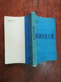 【民族语文翻译研究论文集 1