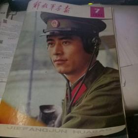 解放军画报(1983.7 总433期)