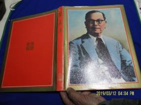 陈嘉庚-----陈嘉庚先生诞辰110周年纪念   大16开 精装摄影画册   (陈嘉庚先生一生重要经历和事迹老照片及众多名画家为其所作画作) 1984年1版1印1万册