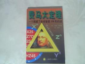 费马大定理:一个困惑了世间智者358年的谜【馆藏】