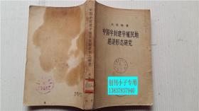 中国半封建半殖民地经济形态研究 王亚南著 人民出版社 大32