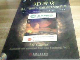 3D游戏 卷2 动画与高级实时渲染技术(无光盘)