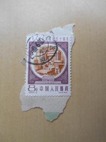 1959年【中华人民共和国成立十周年,纪念邮票】盖戳票
